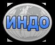Логотип ИНДО